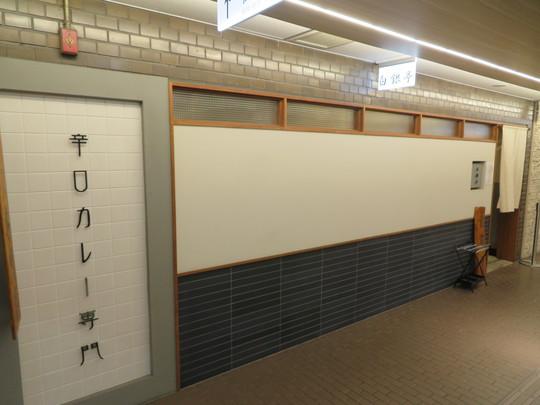 中央・本町 「辛口カレー専門店 白銀亭」 サッと頂けてスプーンが止まらなくなるトンカツカレー!