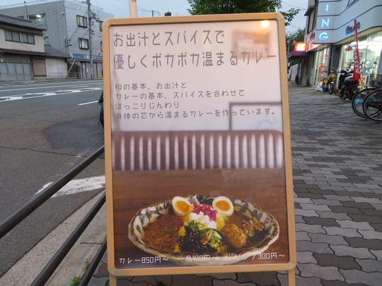 京橋 「元祖エレクトロニカレー」 旨味たっぷりの出汁が効いたチキンカレー!