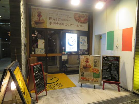 吹田・江坂 「ジラソーレ・リッコ」 ナポリのコンテストで優勝した絶品のマルゲリータが頂けます!