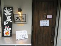 京橋 「塩そば 九兵衛 京橋店」 京地鶏の丸鶏のスープにあさりが加わった奥深い味わいの活あさり塩そばです!