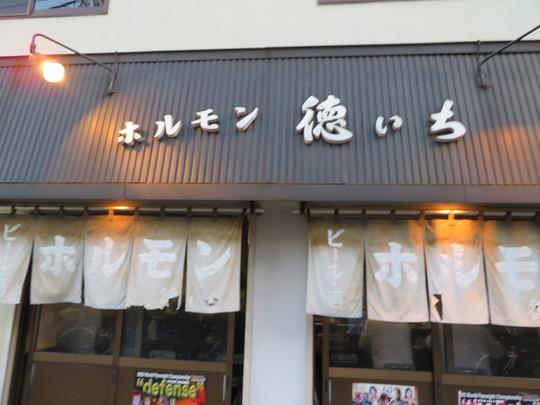 京橋 「徳いち」 みんなが先ず注文するホルモン5種盛りがお得で旨い!