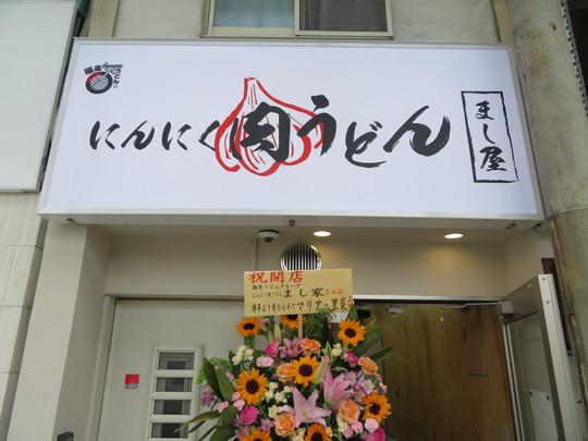 玉造 「にんにく肉うどん まし屋」 にんにくが出汁にガツンと効いた肉うどん専門店がオープンしました!