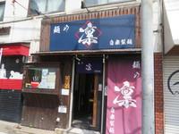 池田・井口堂 「麺や 凛」 夏季限定4種類の冷やしシリーズから冷やし塩らーめん!