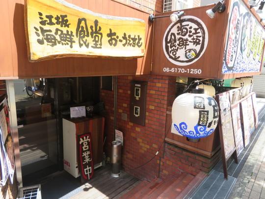 吹田・江坂 「江坂海鮮食堂 おーうえすと」 日替わりのランチがとてもお得でコスパ抜群です!