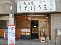 淀川・新大阪 「居酒屋 たけうま」 地元のお客さんに愛される人気の鶏の唐揚げ定食!