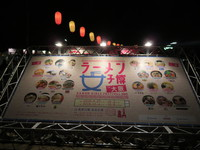 長居公園 「ラーメン女子博in大阪 2018」 第1部に行ってきました!
