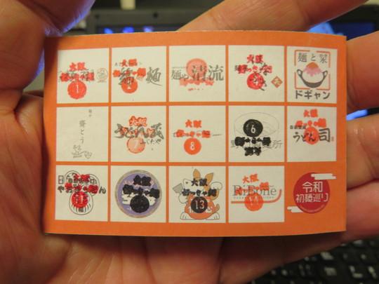 吹田・片山町 「うどん 司」 大阪好っきゃ麺8 その12 かしわ天生醤油うどん!