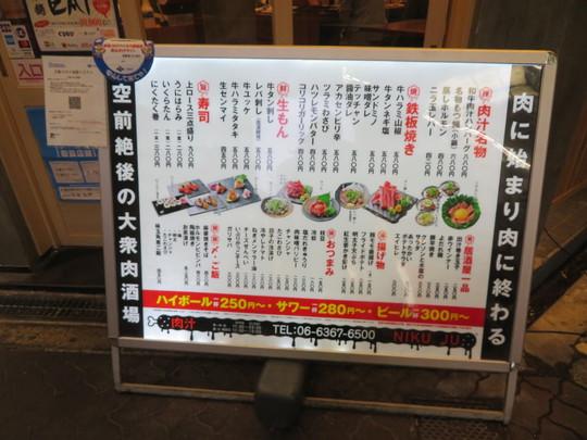梅田・お初天神通 「肉汁(ニクジュウ)」 名物和牛肉汁ハンバーグは肉汁したたる肉々しさがたまりません!