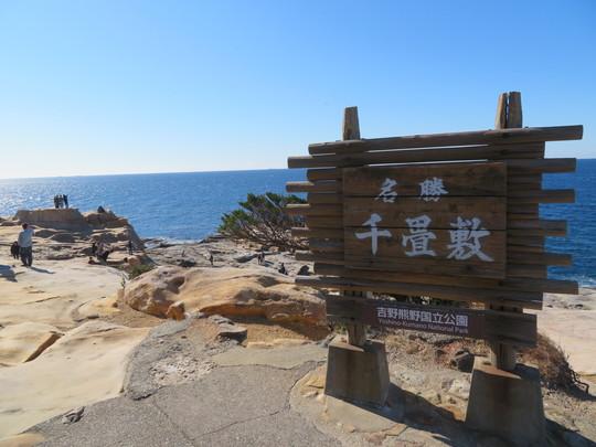 和歌山・白浜 「ホテル千畳」 和歌山珍道中4 WHITE BAECH(ホワイトビーチ)で頂くバイキングモーニング!