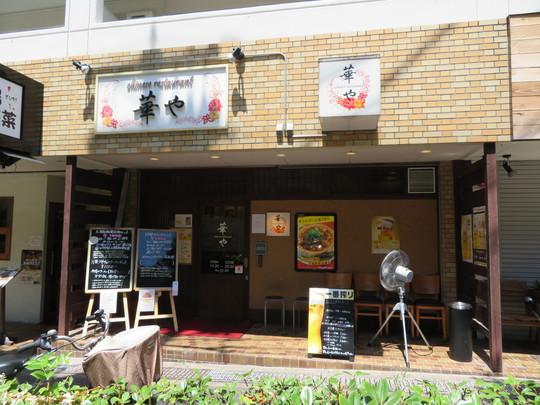 豊中・緑地公園 「華や」 夏期限定の冷し担々麺が暑い夏にマッチします!