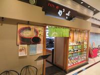 神戸・住吉 「手打ち一筋 かさ(傘)」 手打ち一筋50年のこだわりの釜揚げうどん!