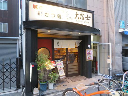 北堀江 「大富士」 大海老フライ、一口とんかつ、ハンバーグのオールスターが食べられるA定食!