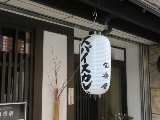 淀川・西中島 「旬香唐(しゅんかとう)」 居酒屋の二毛作ながらレベルの高い出汁の効いたスパイスカレー!