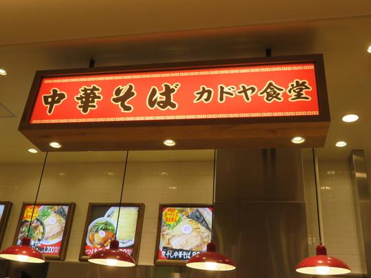西宮・西宮ガーデンズ 「カドヤ食堂」 期間限定出店、味玉中華そばとチャーシューめしのセット!