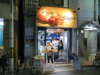 天満 「CASAVA(カサバ)」 兵庫・香住直送のカニと魚の干物がリーズナブルに頂ける立ち呑み店がオープン!