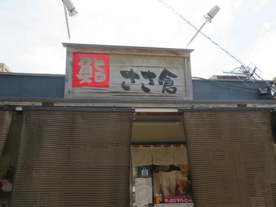 明石・ハーモニカ横丁 「鮨 ささ倉」 名店明石菊水ご出身の大将が握る絶品寿司がリーズナブルに頂けます!