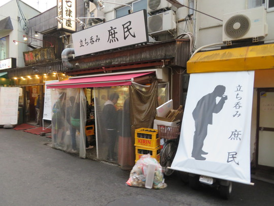 京橋 「立ち呑み 庶民」 名物造りの3種盛合せと鉄火巻がボリューミーでお値打ちです!