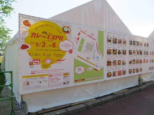 吹田・万博公園 「第6回 カレーEXPO」 2日日!