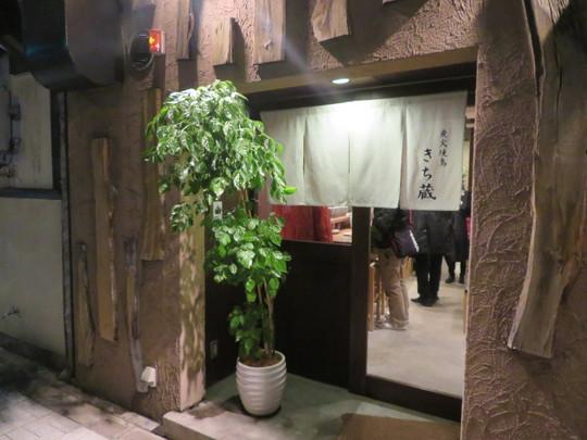 西・阿波座 「炭火焼鳥 きち蔵(きちぞう)」 素材のこだわりと丁寧なお仕事は食べ手を感動させます!
