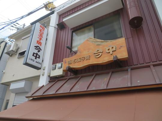 明石・魚棚商店街南 「明石玉子焼 今中」 出汁で頂く明石玉子焼が旨い!