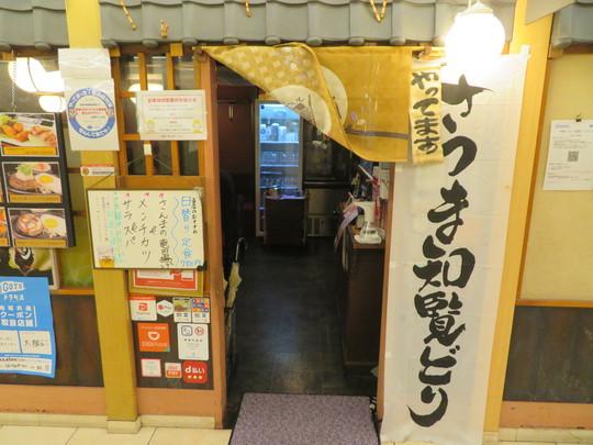 本町 「うまいもんや つくし」 地鶏料理のお店で頂く唐揚げ定食!