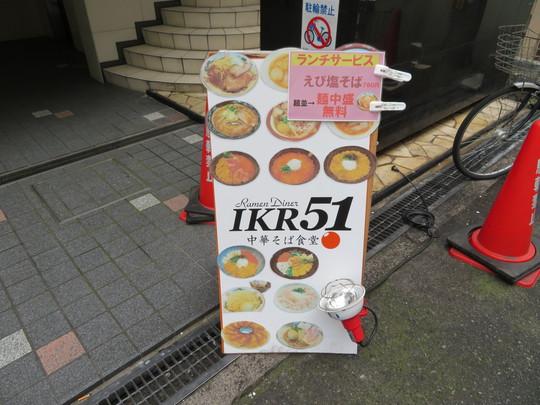 心斎橋 「中華そば食堂 IKR51」 味玉冷やし魚貝醤油そば!