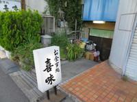 箕面・稲 「喜味」 お母ちゃんが作る史上最強のおからが激旨です!