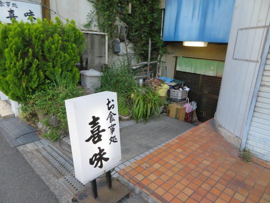 箕面・稲 「喜味」 お母ちゃんが作る史上最強のおからが劇旨です!