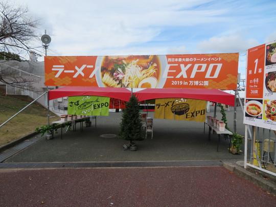 吹田・万博公園 「第7回 ラーメンEXPO 2019」  第1幕 初日!
