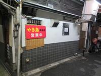 梅田・曽根崎 「角兵衛」 緊急事態宣言の為に時短営業されています!