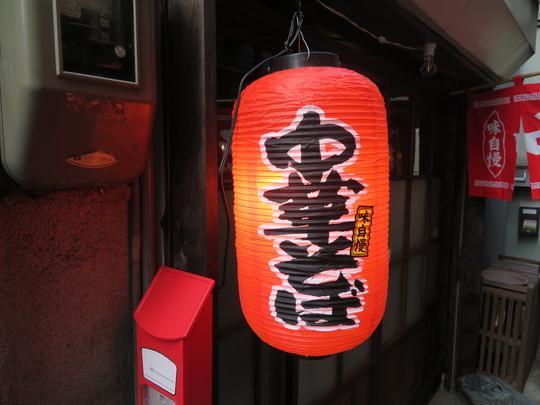 梅田・兎我野 「中華そば 兎我野」 ワンコインで頂ける極太醤油の中華そば!