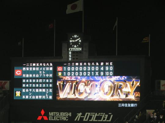 西宮・甲子園 「阪神 対 広島」 五千人限定の有観客の試合にプロの生の音の迫力を堪能してきました!