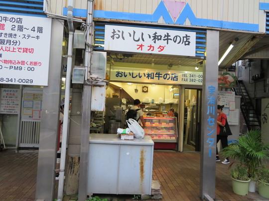 神戸・西元町 「肉のオカダ」 本館別館全貸切り58名の大宴会!