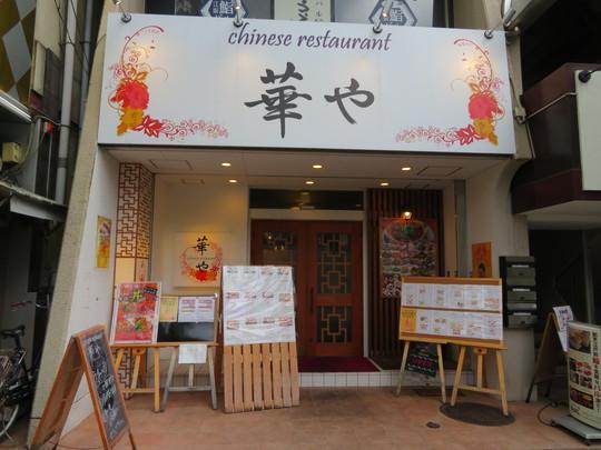 吹田・江坂 「華や 江坂店」 香る四川麻婆豆腐セットが痺れて旨い!