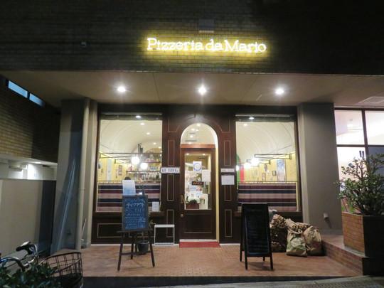 豊中・緑地公園 「ピッツェリア ダ マリオ(Pizzeria da Mario)」 薪窯で焼くナポリピッツァ!