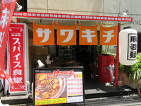 四ツ橋・南船場 「スパイス食堂 サワキチ」 ジャンキーさが半端ない咖喱(カレー)麻婆麺!