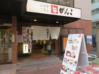 新大阪 「がんこ 新大阪店」 はまち造りが付いた鶏と野菜の黒酢あん定食!