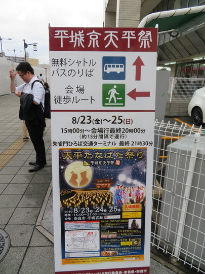 奈良・平城京跡 「平城京天平祭 夏 天平たなばた祭り」 出張カレーEXPOやってます!