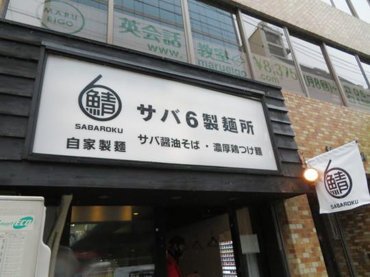 淀川・西中島 「サバ6製麺所 西中島南方店」 サバ塩そばとサバ寿司のゴールデンコンビ!