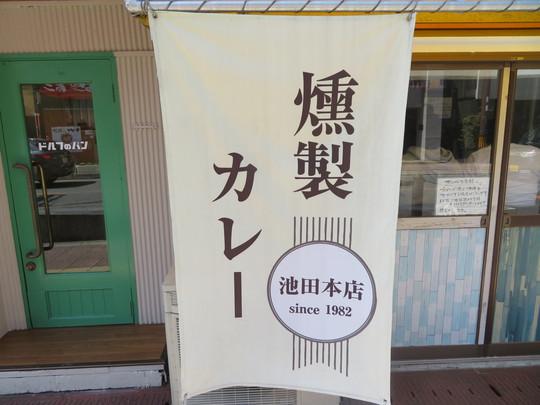 池田 「燻製カレー」 スモーク香が薫る自家燻製豚煮たまごカレー!