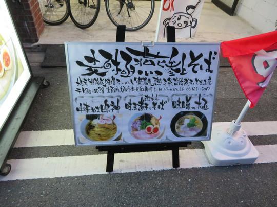 南森町 「極麺燕参上そば 鳴神」 ドライカレー専門店の燕三条系ラーメン店がオープン!