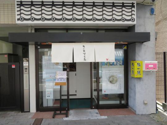 神戸・住吉 「豚一頭清湯麺」 ラーメンにマッチしたタコさんソーセージの中華そば!