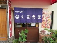 神戸・元町 「くま食堂」 人気の洋食食堂で色々味わえるくまスペシャルを頂きます!