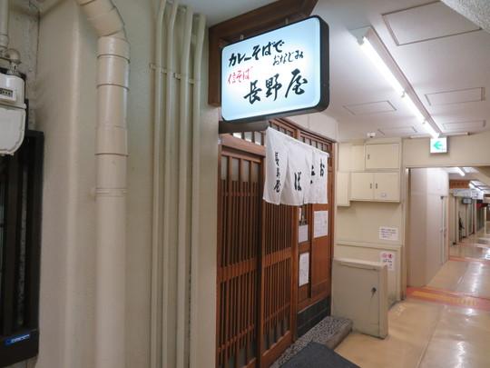 神戸・三宮 「信そば 長野屋」 名物カレーそばはトロトロで出汁が効いたそばです!
