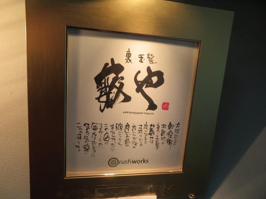 梅田・北新地 「北新地うどん 藪や」 月曜日限定ランチで頂く常夜うどんと太巻き!