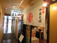 心斎橋・南船場 「濃厚中華そば よし田」 濃厚醤油ながらスッキリした味わいのお得なチャーシュー麺!