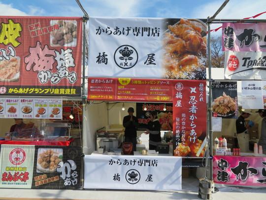 吹田・万博公園 「第7回 ラーメンEXPO 2019」  第2幕 初日!