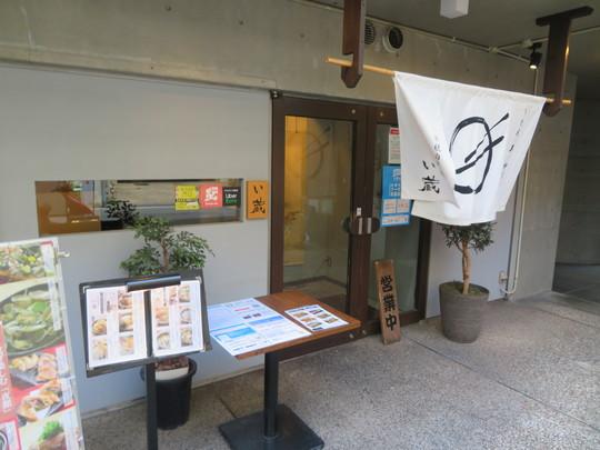 神戸・住吉 「伝統自家製麺 い蔵」 組合せが絶妙な牛すじと揚げ茄子ぶっかけ!