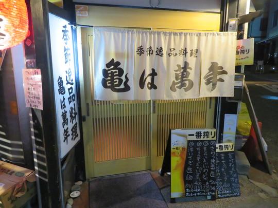 豊中・曽根 「亀は萬年」 曽根での居酒屋一番店は素材の拘りが凄い!