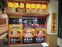 梅田・東通り商店街 「黄金の風」 魚介の旨味とみそ豚骨の合わせ技な濃厚黄金の海!